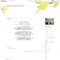 日記のつもりで - monologue diary