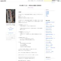 ご挨拶 - 村の駅どうじま 岸浪仙次蔵部(倶楽部)