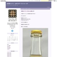 るるぶ.com「九州・山口厳選ガイド」!! - ワインフィールド   由布院ワイナリーブログ