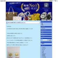 日野市の機械式懐中時計のお買取りなら大吉多摩平店にお任せください - 大吉多摩平店-店長ブログ