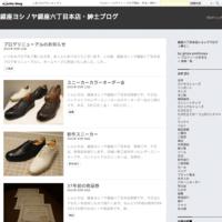 お知らせ - 銀座ヨシノヤ銀座六丁目本店・紳士ブログ