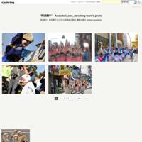 """多忙に追われる体調不良な?!""""2017、私のゴールデンウィーク!""""だろうねえ・・・ - """"阿波踊り"""" Awaodori_awa_danching-team's photo"""