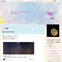 今宵の月のように〜土星とエレカシ30周年 - 世界はぜーんぶ星座通りにできている♪
