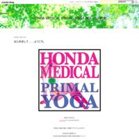 2017年12月開催日のご案内です。 - HONDA MEDICAL PRIMAL YOGA  埼玉 川口教室