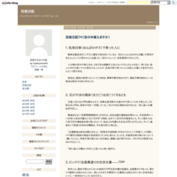 百姓日記74(世の中変えますか) - 百姓日記