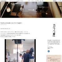 6月8日(土)工房OPENメニュー決定 - カフェ屋