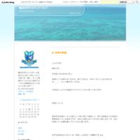 どりぶるちーむ。 - 横浜GSFCスタッフブログ