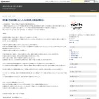 真実の政治家(保守派通信) 日本国保守政治総合研究所