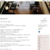 出店のお知らせ - 福岡のジュエリーアトリエ  Merlot(メルロ) の制作Diary