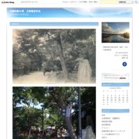 塩竈神社 - 名勝和歌の浦 玉津島保存会