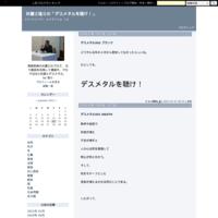 デスメタル 7 - 弁護士塩Gのブログ
