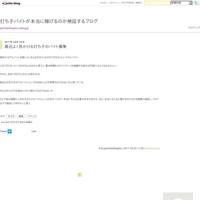 サイヨーネットで打ち子募集に応募してみた。 - 打ち子バイトが本当に稼げるのか検証するブログ