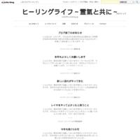7月の変容 - ヒーリングライフ~霊氣と共に~