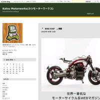 メーカーホームページ掲載 - Katsu Motorworks(カツモーターワークス)