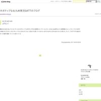 昔の友達と小倉城 - ネガティブな北九州男児SATTのブログ