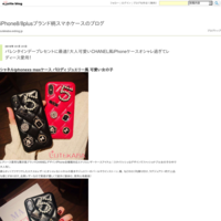 人気女子ブランドiPhoneスマホケース♪CHANEL・YSL・iphoria - iPhone8/8plusブランド柄スマホケースのブログ