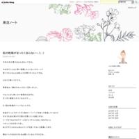秋色ネイル - 美活ノート