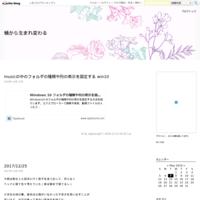 2017/12/25 - 蛹から生まれ変わる