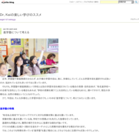 日本の夏は、なぜ暑いのか? - Dr.Keiの楽しい学びのススメ