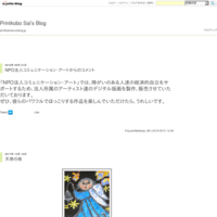 NPO法人コミュニケーション・アートからのコメント - Printkobo Sai's Blog