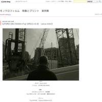ほんとのカメラ - モノクロフィルム 現像とプリント 実例集