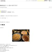 謹賀新年 - 黒崎知岳ラーメン食べ歩きブログ