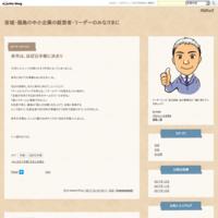 成長するチーム - 宮城・福島の中小企業の経営者・リーダーのみなさまに