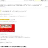 「日経225自動売買プログラム「R_H_225]」最大の特徴はココ! - 日経225先物自動売買システム「日経225自動売買プログラム「R_H_225]」暴露ブログ