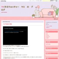 うしにく - マイネ王ウォッチャー ヤミ の ブログ