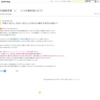 成語の勉強と、文法の勉強! - 中国語学習^v^ いつか絶対役に立つ!