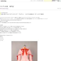 無料キャンペーン中で日本人男性をご紹介する詳細ページとなります - コスプレ衣装 専門店