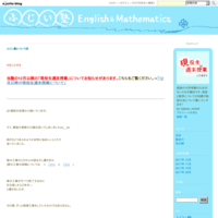 ふじい塾について㉑ - ふじい塾English&Mathematics