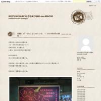白龍(ぱいろん)なつかしいな~ 2019年9月の景色 ~ - KOZUNOMACHIからKOSHI-no-MACHI