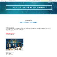 「B.M.Xオンライン」はどんな感じ? - せどりコミュニティ「B.M.Xオンライン」徹底分析