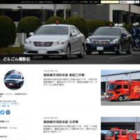焼津市消防団 指揮車 - どらごん撮影記