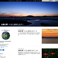 糸島の景~いとしまのしらべ~⑰ - 糸島の景~いとしまのしらべ~