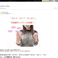 第1076回ミニロト予想 - Loto67's Blog