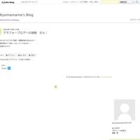 アラフォーブログへの挑戦むん! - Kyomamama's Blog