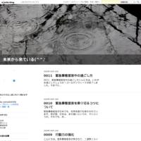 0101今後の予測① - 未来から来ている(^^♪