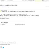 「浅草 井澤屋」は、伝統的な着付けにこだわりを持った着物レンタル店です。 - 浅草レンタル着物専門店 井澤屋