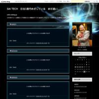 ファン申請について - Sai Tech 日当1億円目標 まだ届かんがね…