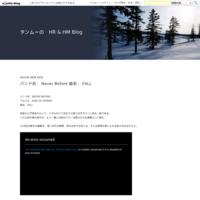 バンド名: Never Before 曲名: Last Leaf→Drink, Fuck, Puke II - タンムーの HR & HM Blog