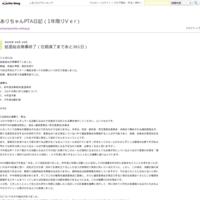 分散登校始動(任期満了まであと349日) - ありちゃんPTA日記(1年限りV e r)