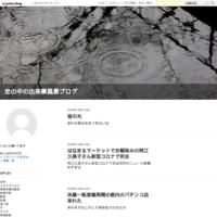 石田純一がコロナウイルスに感染 - 世の中の出来事風景ブログ