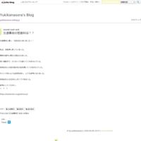 交通事故の慰謝料は?? - Yukikanasora's Blog