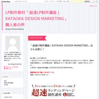「超速LP制作講座 | KATAOKA DESIGN MARKETING」はどんな感じ? - LP制作教材「超速LP制作講座 | KATAOKA DESIGN MARKETING」購入者の声