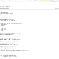岡田センセー評価002(経歴[職・学歴]) - アンチマスコミ