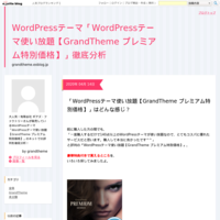 「WordPressテーマ使い放題【GrandTheme プレミアム特別価格】」はどんな感じ? - WordPressテーマ「WordPressテーマ使い放題【GrandTheme プレミアム特別価格】」徹底分析