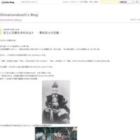 武士に忠義を求めるな⑥~楢山佐渡武士道を世界にきっかけになった侍②~ - Shinanonobushi's Blog