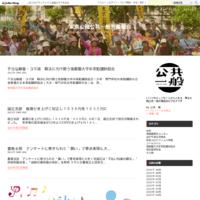 飲食店ユニオン 休業支援金ホットライン - 東京公務公共一般労働組合